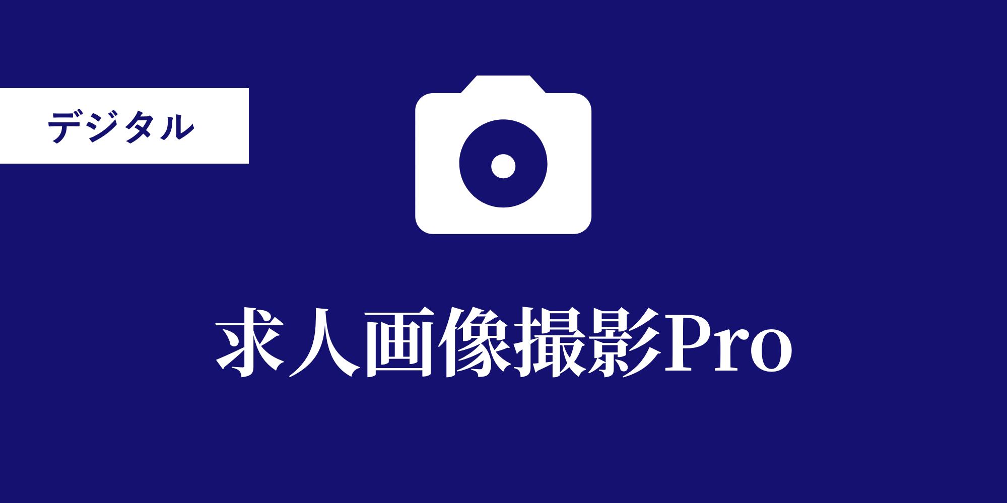 求人画像撮影Pro
