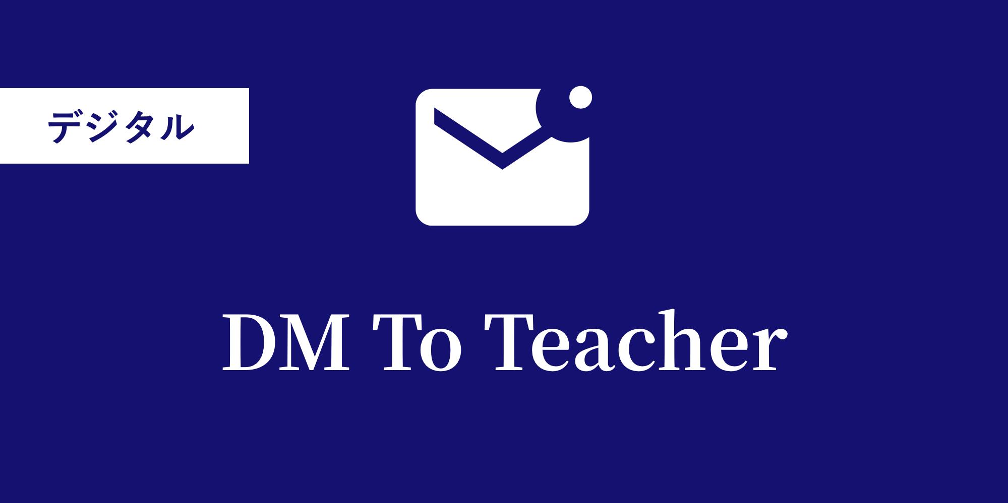 DM To Teacher