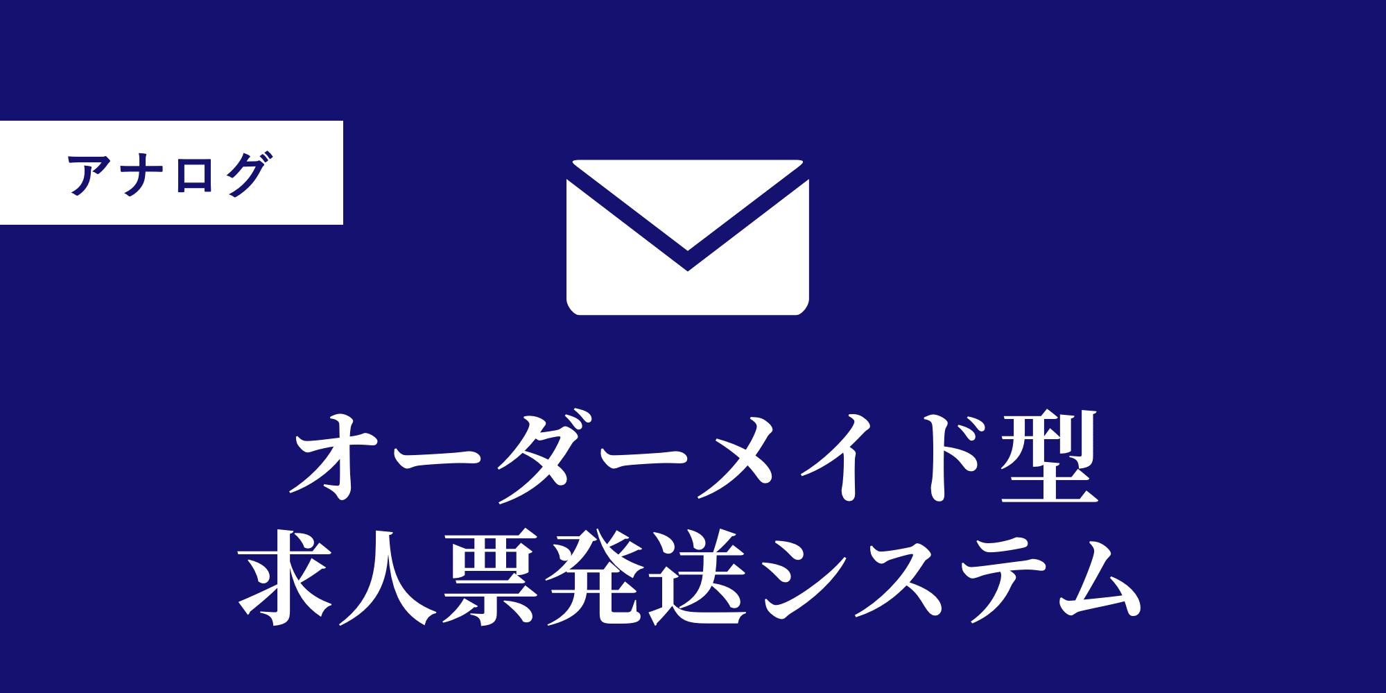 オーダーメイド型求人票発送システム